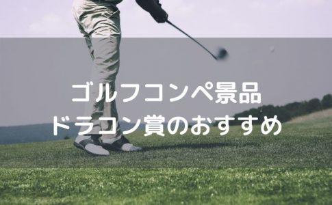 ゴルフコンペドラコン賞景品のおすすめ