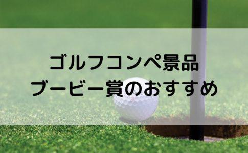 ゴルフコンペブービー賞景品のおすすめ