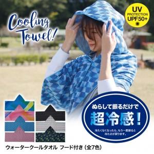 cool-hood_1