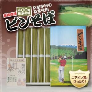 ゴルフコンペのニアピン賞景品にぴったり「ピンそば」