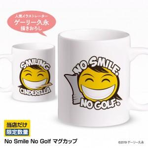 ge-mug-smile_1