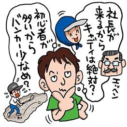 ゴルフコンペ幹事の準備(ゴルフ場選び)
