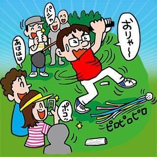 ゴルフコンペ幹事の準備(始球式)