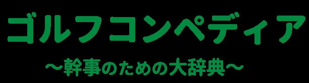 ゴルフコンペディア~ゴルフコンペの幹事のための大辞典~