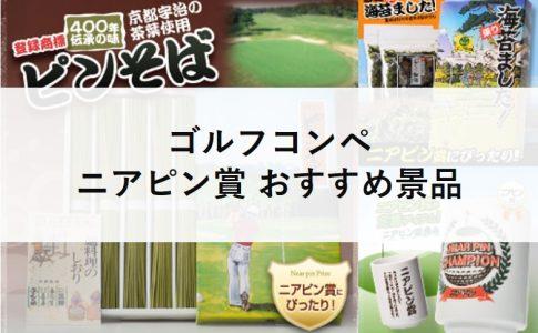 ゴルフコンペニアピン賞おすすめ景品