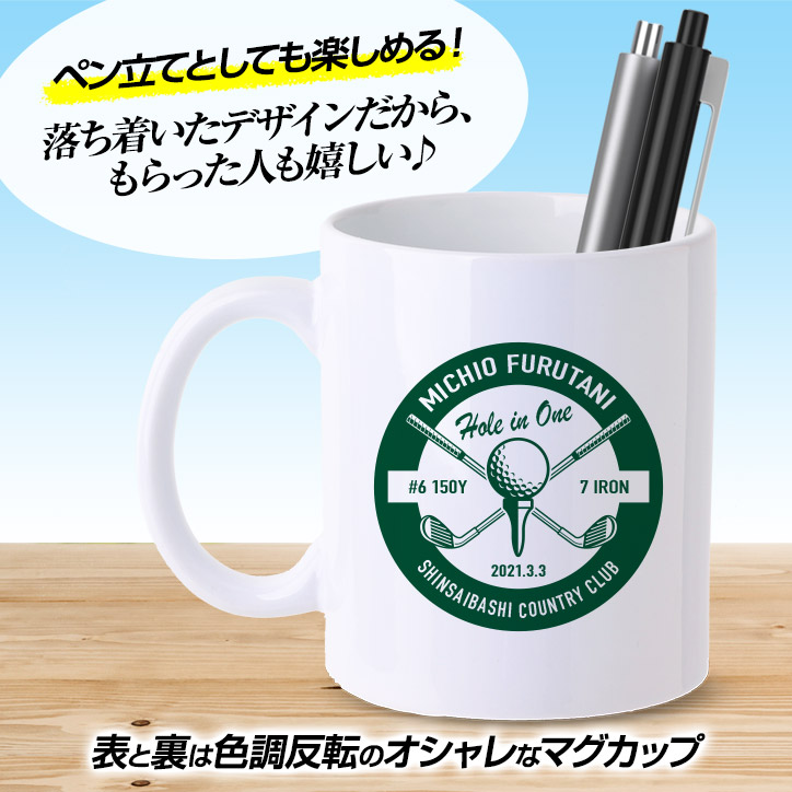 ホールインワン記念品(マグカップ)